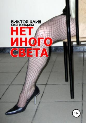 Виктор Улин, Нет иного света