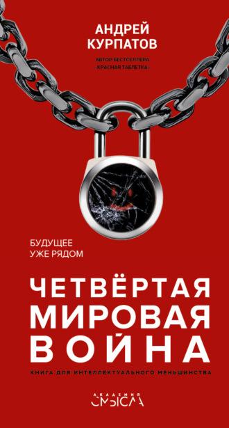Андрей Курпатов, Четвертая мировая война. Будущее уже рядом