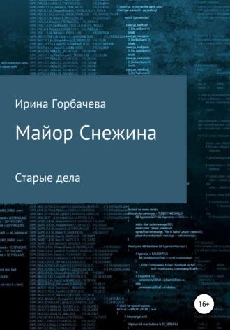 Ирина Горбачева, Майор Снежина. Старые дела