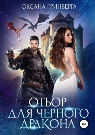 Оксана Гринберга, Отбор для Черного дракона