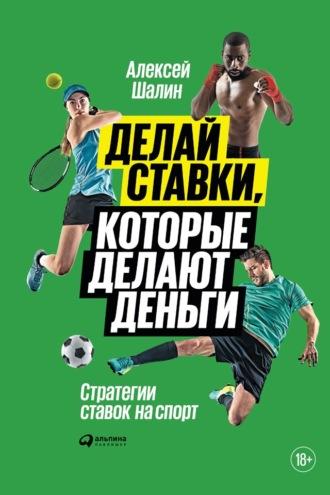 Алексей Шалин, Делай ставки, которые делают деньги. Стратегии ставок на спорт