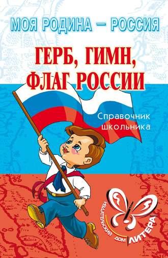 Ирина Синова, Герб, гимн, флаг России