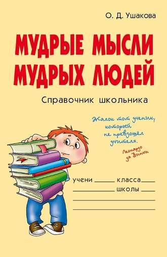 Ольга Ушакова, Мудрые мысли мудрых людей