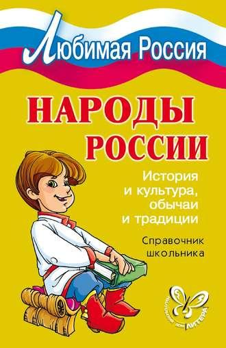 Ирина Синова, Народы России. История и культура, обычаи и традиции