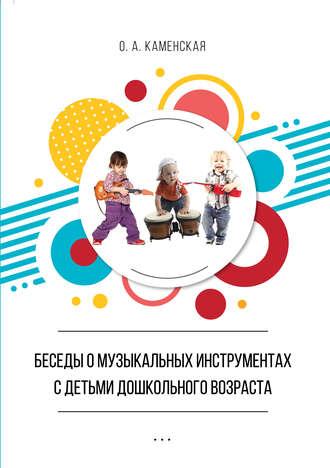 Оксана Каменская, Беседы о музыкальных инструментах с детьми дошкольного возраста. Из опыта работы