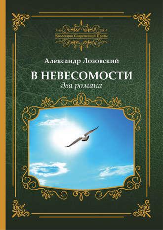 Александр Лозовский, В невесомости два романа