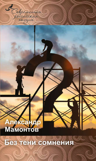 Александр Мамонтов, Без тени сомнения (сборник)