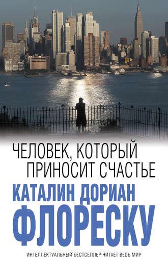 Каталин Дориан Флореску, Человек, который приносит счастье