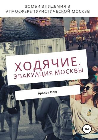 Олег Арапов, Ходячие. Эвакуация Москвы