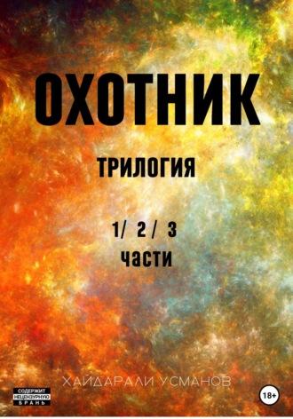 Хайдарали Усманов, Охотник. Трилогия