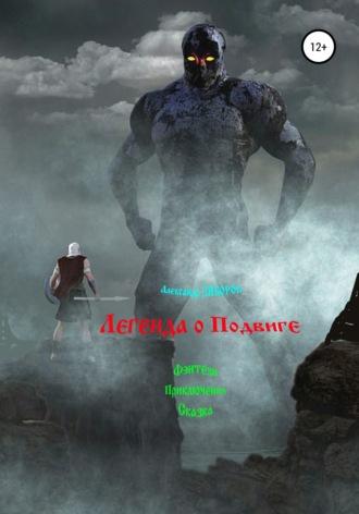 Александр Зиборов, Легенда о Подвиге