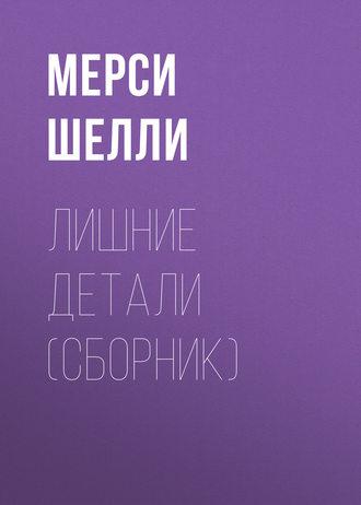 Мерси Шелли, Лишние детали (сборник)