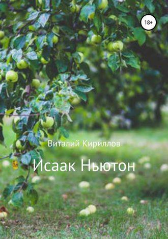 Виталий Кириллов, Исаак Ньютон