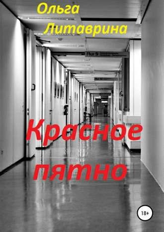 Ольга Литаврина-Махнева, Красное пятно