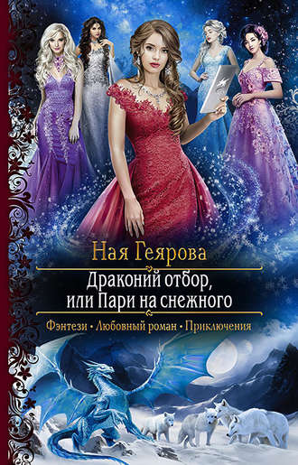 Ная Геярова, Драконий отбор, или Пари на снежного