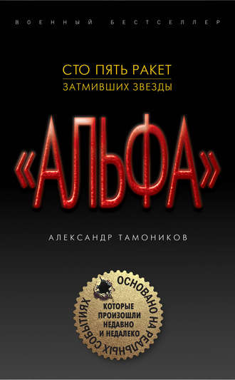 Александр Тамоников, Сто пять ракет, затмивших звезды
