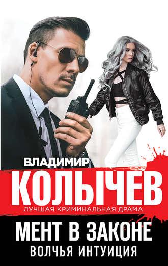 Владимир Колычев, Волчья интуиция