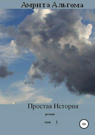 Амрита Альгома, Простая История. Том 2