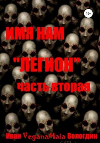 Иван Вологдин, Имя нам легион. Паранормальный апокалипсис