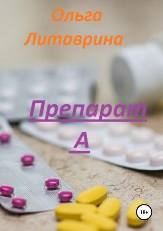 Ольга Литаврина-Махнева, Препарат А
