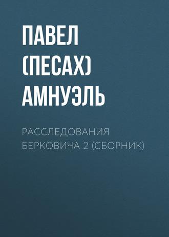 Павел Амнуэль, Расследования Берковича 2 (сборник)
