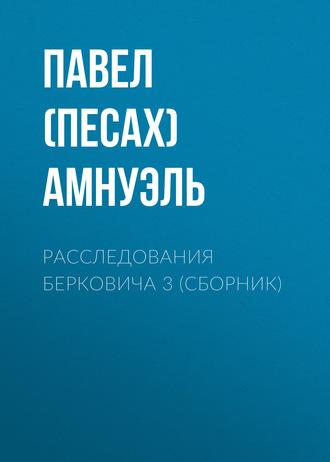 Павел Амнуэль, Расследования Берковича 3 (сборник)