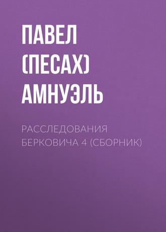 Павел Амнуэль, Расследования Берковича 4 (сборник)