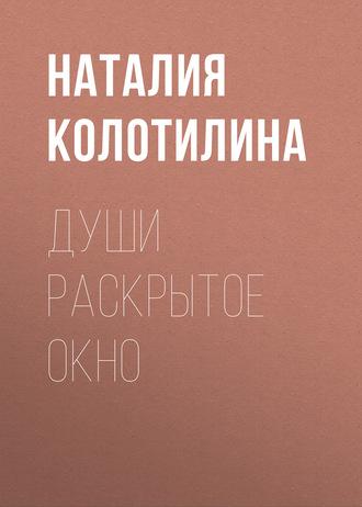 Наталия Колотилина, Души раскрытое окно