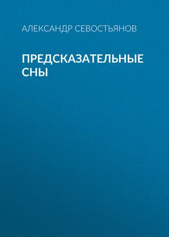 Александр Севостьянов, Предсказательные сны