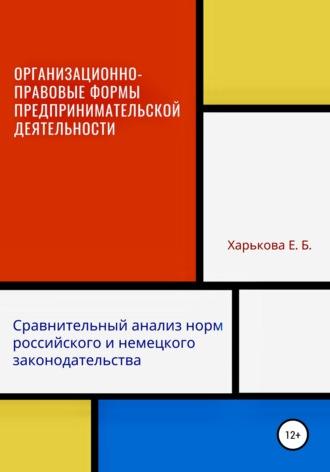 Екатерина Харькова, Организационно-правовые формы предпринимательской деятельности: сравнительный анализ норм российского и немецкого законодательств