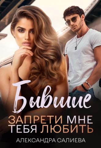 Александра Салиева, Бесконечное падение