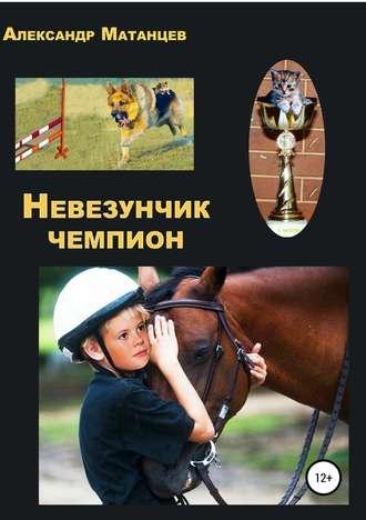 Александр Матанцев, Невезунчик-чемпион
