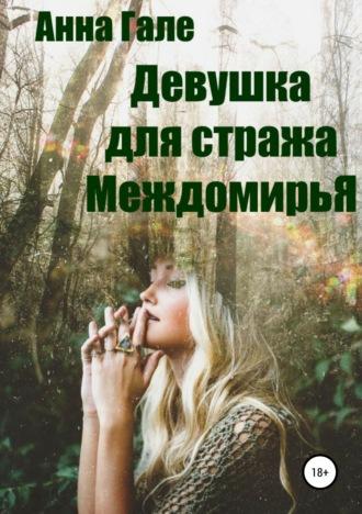 Анна Гале, Девушка для стража Междомирья