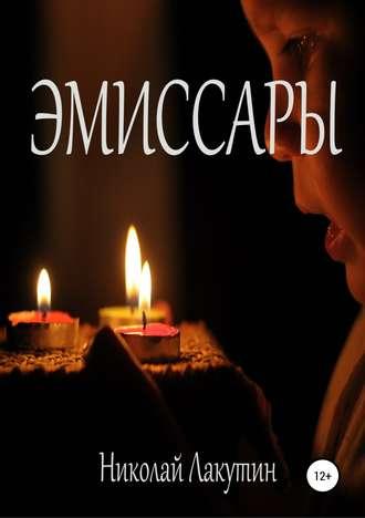 Николай Лакутин, Эмиссары