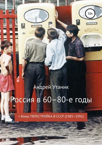 Андрей Утаник, Россия в 60–80-е годы