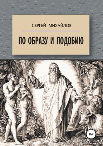 Сергей Михайлов, По образу и подобию