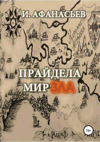 Игорь Афанасьев, Прайдела. Мир зла