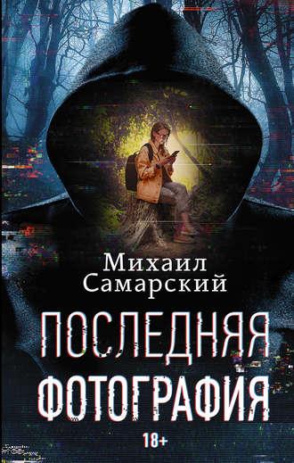 Михаил Самарский, Последняя фотография
