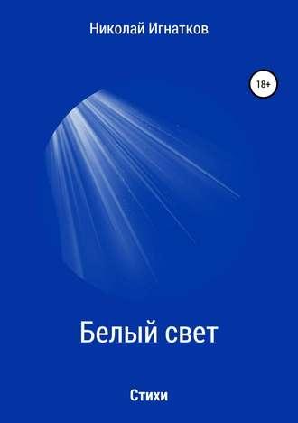 Николай Игнатков, Белый свет. Книга стихотворений