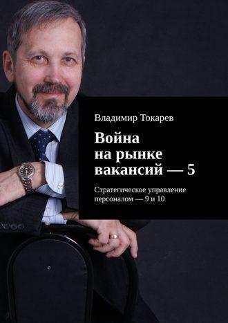Владимир Токарев, Война на рынке вакансий – 5. Стратегическое управление персоналом – 9 и 10