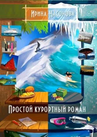 Ирина Насонова, Простой курортный роман