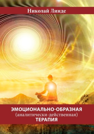 Николай Линде, Эмоционально-образная (аналитически-действенная) терапия