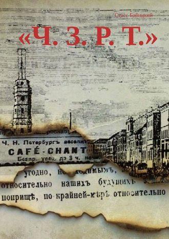 Стасс Бабицкий, «Ч.З.Р.Т.»