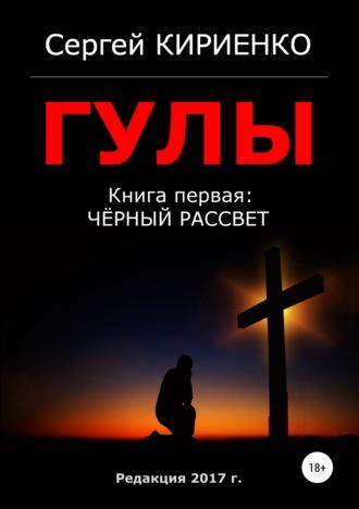 Сергей Кириенко, Гулы. Книга первая: Чёрный рассвет