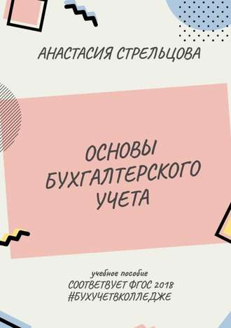 Анастасия Стрельцова, Основы бухгалтерского учета. ФГОС 2018