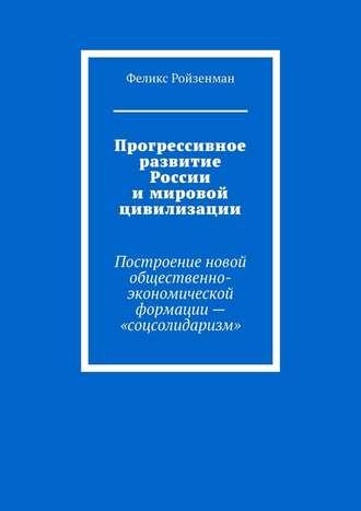 Феликс Ройзенман, Прогрессивное развитие России и мировой цивилизации. Построение новой общественно-экономической формации – «соцсолидаризм»