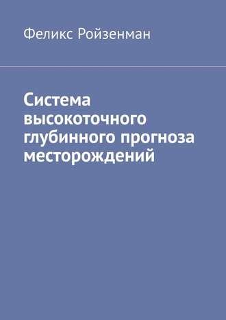 Феликс Ройзенман, Система высокоточного глубинного прогноза месторождений