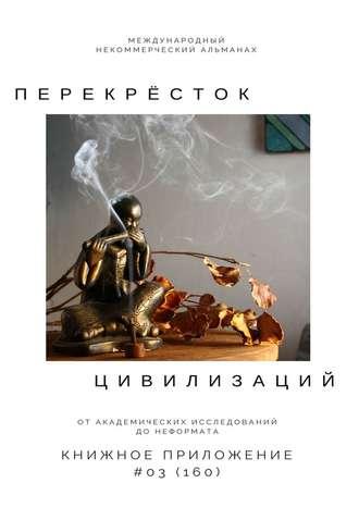 Ильяс Мукашов, Перекрёсток цивилизаций. Книжное приложение #03 (160)