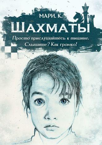 Мари К., Шахматы