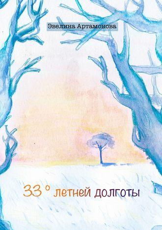 Эвелина Артамонова, 33° летней долготы